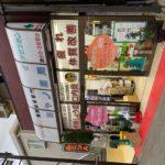 ミヤノ薬局 処方箋 定休日無 新所沢 駅近 埼玉住建所沢